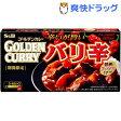 【企画品】ゴールデンカレー バリ辛(198g)【ゴールデン】