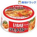 いなば ツナとタイカレー レッド(125g)[缶詰]