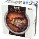 K&K 缶つまスモーク にしん(50g)【K&K 缶つま】