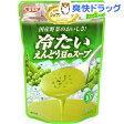 シェフズリザーブ 国産野菜のおいしさ 冷たいえんどう豆のスープ(160g)【シェフズリザーブ】