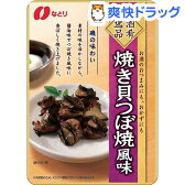 なとり 酒肴逸品 焼き貝つぼ焼風味(52g)【酒肴逸品】