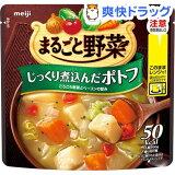 まるごと野菜 じっくり煮込んだポトフ(200g)