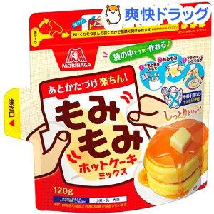 森永 もみもみホットケーキミックス(120g)【森永 ホットケーキミックス】