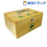 リーダー 木製救急箱(衛生用品セット付) Mサイズ(1コ入)
