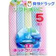 抗菌ネットクリーナー(5コ入)【170623_soukai】【170609_soukai】[キッチン用品]