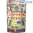 ファイン ココナツオイルダイエット(590mg*60粒)[ココナッツオイル サプリ サプリメント]