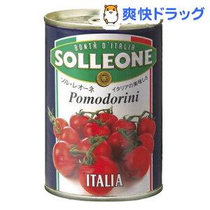 ソル・レオーネ チェリートマト(400g)【ソル・レオーネ(SOLLEONE)】