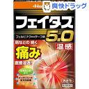 【第2類医薬品】フェイタス5.0 温感(セルフメディケーション税制対象...
