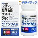 【第(2)類医薬品】ビタトレール クイックA錠(180錠)【...