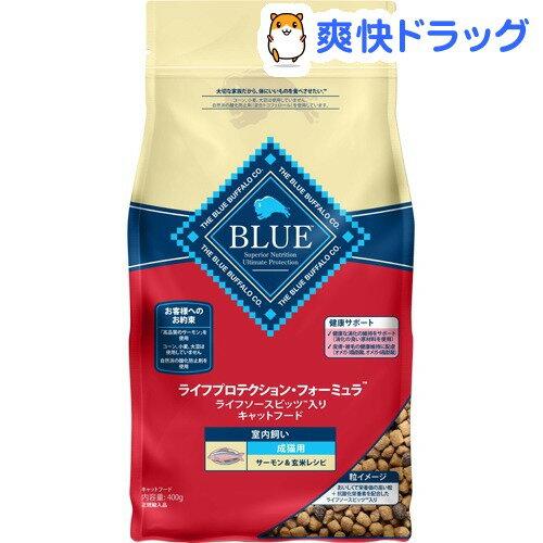 BLUE ライフプロテクション・フォーミュラ 成猫用室内飼い サーモン&玄米レシピ(400g)
