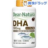 ディアナチュラ DHA with イチョウ葉(240粒)【Dear-Natura(ディアナチュラ)】