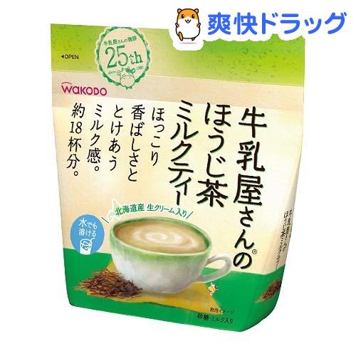 牛乳屋さんのほうじ茶ミルクティー 袋(200g)【牛乳屋さんシリーズ】