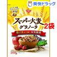 【訳あり】日清シスコ スーパー大麦グラノーラ(200g*2コセット)