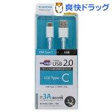 USB2.0 Type-C USBケーブル 1.2m ホワイト TH30CA12W(1コ入)