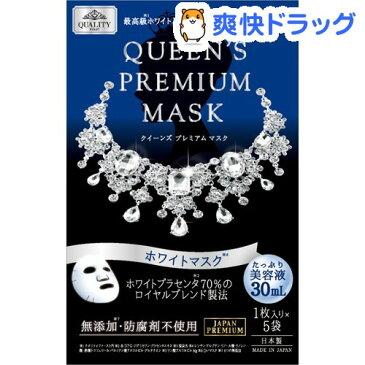 クオリティファースト クイーンズプレミアムマスク ホワイトマスク(1枚入*5袋)【クオリティファースト】
