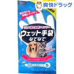ウェット手袋 なでなで★税抜1900円以上で送料無料★ウェット手袋 なでなで(5枚入)