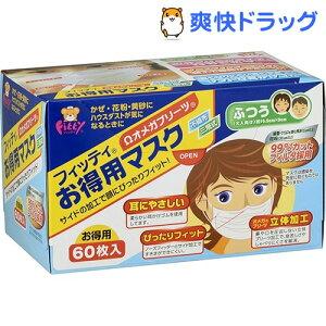 フィッティ お得用マスク / フィッティ / マスク 風邪 ウィルス 予防 花粉対策 まとめ 大容量...