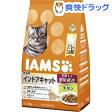 アイムス 成猫用 インドアキャット チキン(1.5kg)【アイムス】[【iamsc71609】]