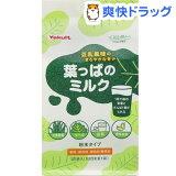 ヤクルト 葉っぱのミルク(7g*20袋入)
