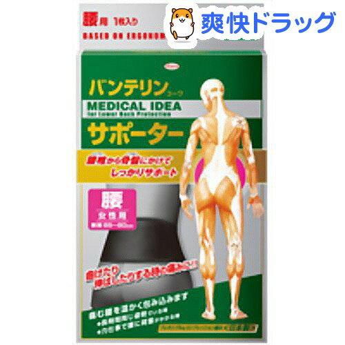バンテリンサポーター 腰用 女性用 ブラック ふつうサイズ 胴囲 65~80cm
