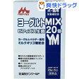 森乳サンワールド ワンラック ヨーグルトミックス(20g*6包)【ワンラック(ONELAC)】[犬 サプリメント]