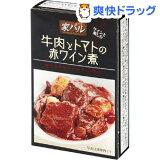 家バル 牛肉とトマトの赤ワイン煮(85g)