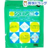 クエン酸(300g)[キッチン用洗剤]