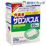 穴あきサロンパスA ビタミンE配合(80枚入)