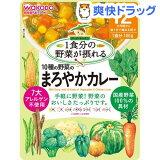 グーグーキッチン 10種の野菜のまろやかカレー 12ヶ月頃〜(100g)