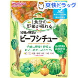 和光堂 グーグーキッチン 10種の野菜のビーフシチュー 9ヵ月〜(100g)