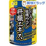 しじみの入った牡蠣ウコン肝臓エキス(120粒)
