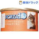 フォルツァ10 キャット メンテナンス マグロ&サーモン(85g)【フォルツァ10(FORZA10)】