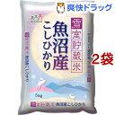 令和2年産 魚沼産コシヒカリ 雪室貯蔵米(5kg*2袋セット/10kg)