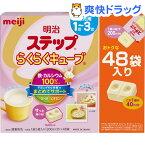 明治 ステップ らくらくキューブ 特大箱(28g*24袋*2箱)【明治ステップ】[粉ミルク]
