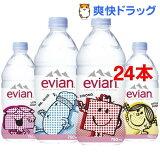 エビアン 正規輸入品(750mL*24本セット)