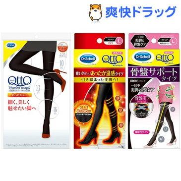 メディキュット スレンダーマジックタイツ+骨盤3Dサポートタイツ+温感タイツL(1セット)【メディキュット(QttO)】
