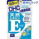 DHC 天然ビタミンE(大豆) 60日分(60粒)【DHC サプリメン...