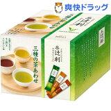 辻利 三種の茶あわせ スティック(0.8g*100本入)