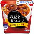 マルちゃん お豆を食べるスープ ミネストローネ味(1コ入)【マルちゃん】