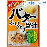 バター醤油ふりかけ(27g)