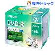 マクセル 録画用 DVD-R 120分 デザイン 20枚(20枚)【マクセル(maxell)】