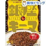 銀座キーマカリー(150g)