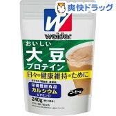 ウイダー おいしい大豆プロテイン コーヒー味(240g)【ウイダー(Weider)】