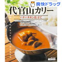 タツヤカワゴエ 代官山カリー バターチキン仕立て(200g)