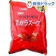 ユウキ 業務用 ガラスープ 顆粒(1kg)【送料無料】