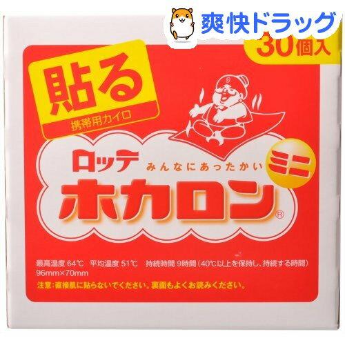 カイロ/ホカロン 貼るミニ(30コ入)【ホカロン】