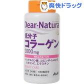 ディアナチュラ 低分子コラーゲン(240粒)【Dear-Natura(ディアナチュラ)】[サプリ サプリメント コラーゲン]