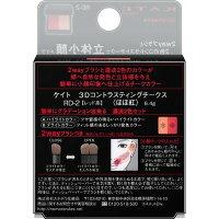 ケイト3DコントラスティングチークスRD-2