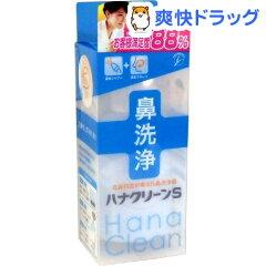 ハナクリーンS●セール中●☆送料無料☆ハナクリーンS(1コ入(専用洗浄剤 サーレS〈10包入〉付))