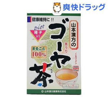 山本漢方 ゴーヤ茶100%(3g*16分包)